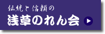 浅草のれん会